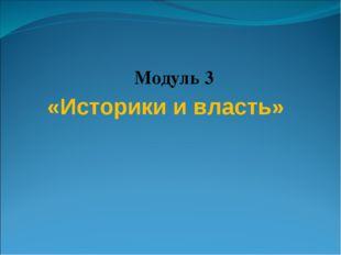 «Историки и власть» Модуль 3