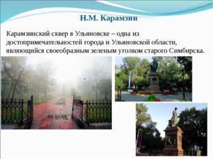 Н.М. Карамзин Карамзинский сквер в Ульяновске – одна из достопримечательносте