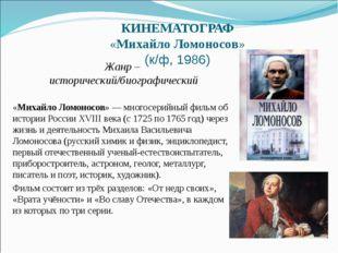 КИНЕМАТОГРАФ «Михайло Ломоносов» (к/ф, 1986) Жанр – исторический/биографическ