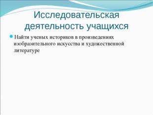 Исследовательская деятельность учащихся Найти ученых историков в произведения
