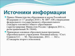Источники информации Приказ Министерства образования и науки Российской Федер