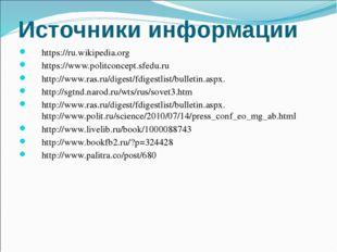 Источники информации https://ru.wikipedia.org https://www.politconcept.sfedu.
