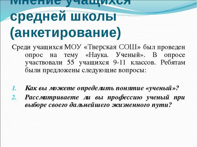 Мнение учащихся средней школы (анкетирование) Среди учащихся МОУ «Тверская СО...