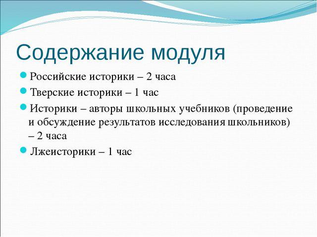 Содержание модуля Российские историки – 2 часа Тверские историки – 1 час Исто...