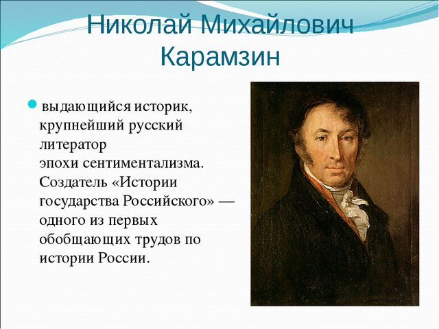 Николай Михайлович Карамзин выдающийся историк, крупнейший русский литератор...
