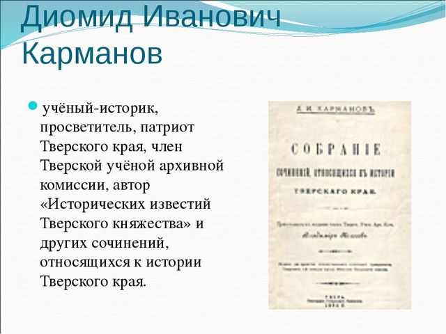 Диомид Иванович Карманов учёный-историк, просветитель, патриот Тверского края...