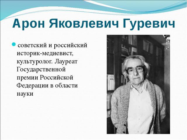 Арон Яковлевич Гуревич советский и российский историк-медиевист, культуролог....