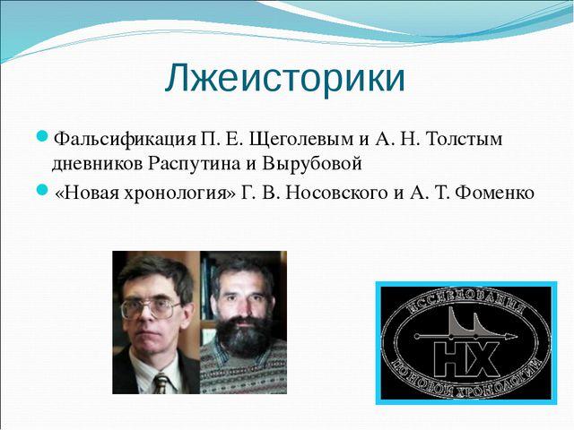 Лжеисторики Фальсификация П. Е. Щеголевым и А. Н. Толстым дневников Распутина...