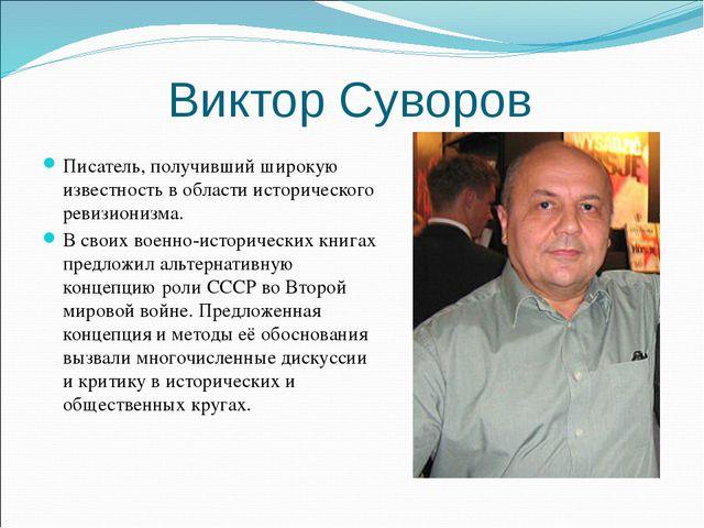 Виктор Суворов Писатель, получивший широкую известность в области историческо...