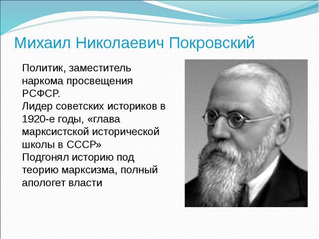 Михаил Николаевич Покровский Политик, заместитель наркома просвещения РСФСР....