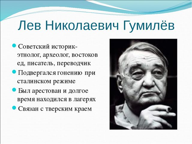 Лев Николаевич Гумилёв Советский историк-этнолог,археолог,востоковед, писат...