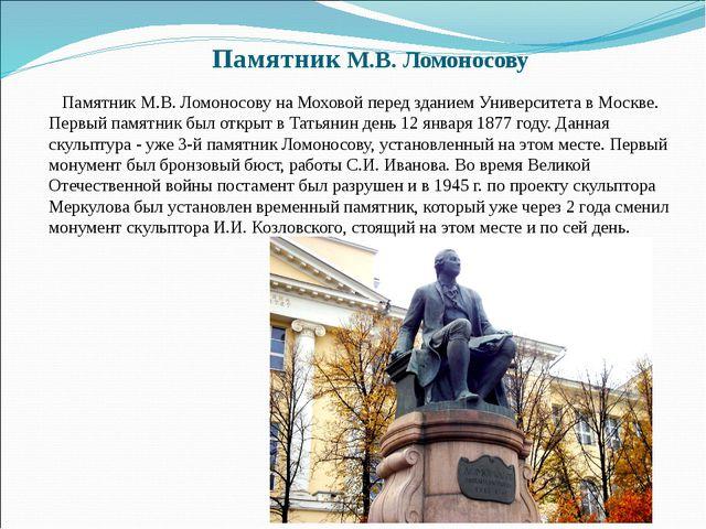 Памятник М.В. Ломоносову Памятник М.В. Ломоносову на Моховой перед зданием Ун...