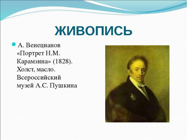 ЖИВОПИСЬ А. Венецианов «Портрет Н.М. Карамзина» (1828). Холст, масло. Всеросс...