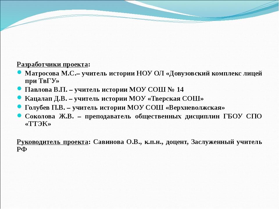 Разработчики проекта: Матросова М.С.– учитель истории НОУ ОЛ «Довузовский ком...