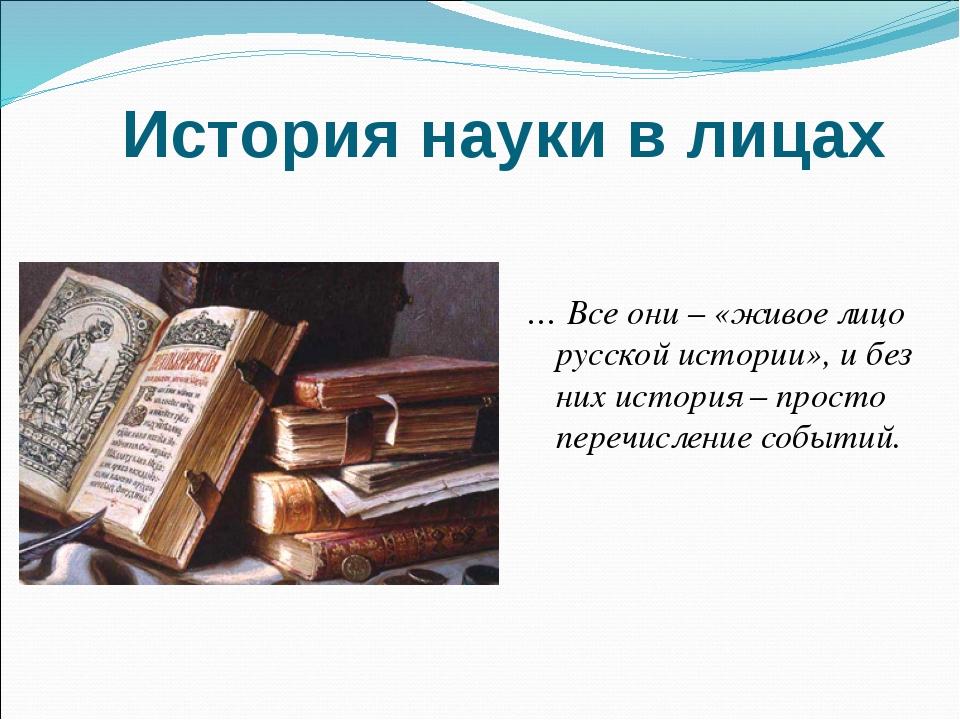 История науки в лицах … Все они – «живое лицо русской истории», и без них ист...