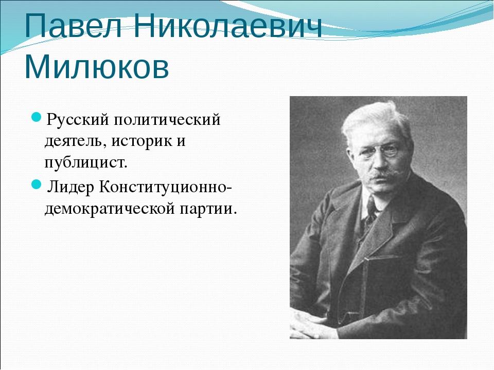 Павел Николаевич Милюков Русский политический деятель, историк и публицист. Л...