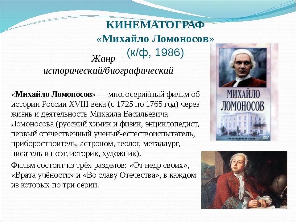 КИНЕМАТОГРАФ «Михайло Ломоносов» (к/ф, 1986) Жанр – исторический/биографическ...