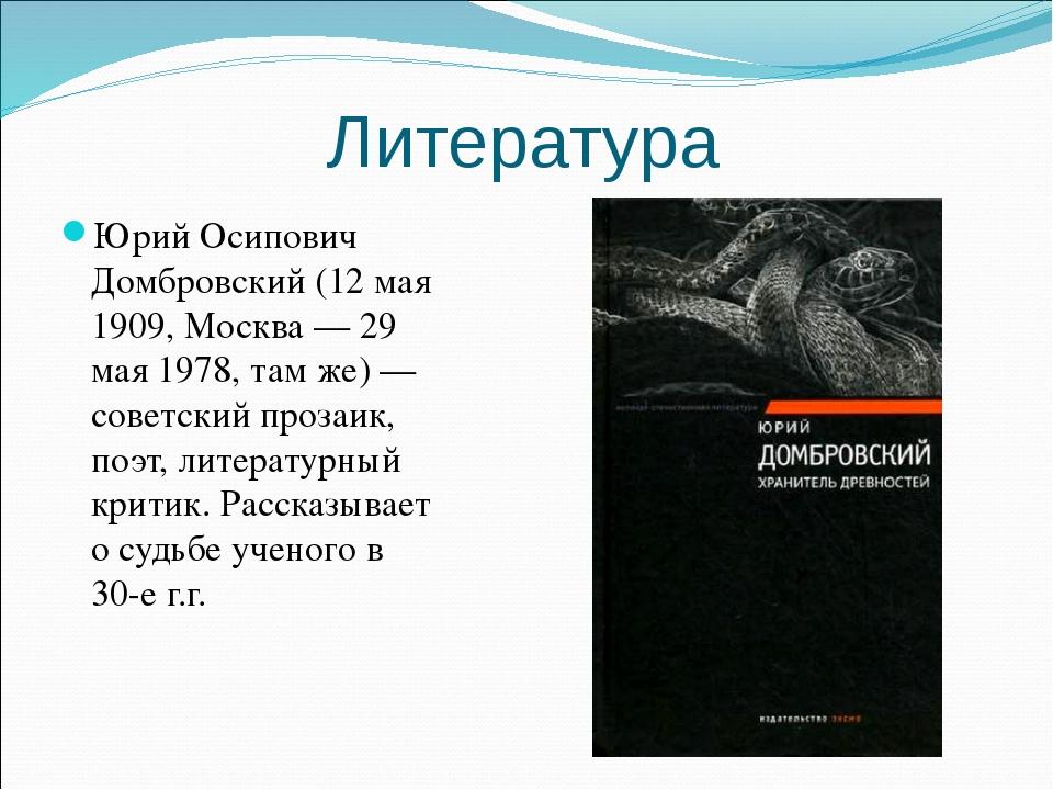 Литература Юрий Осипович Домбровский (12 мая 1909, Москва — 29 мая 1978, там...