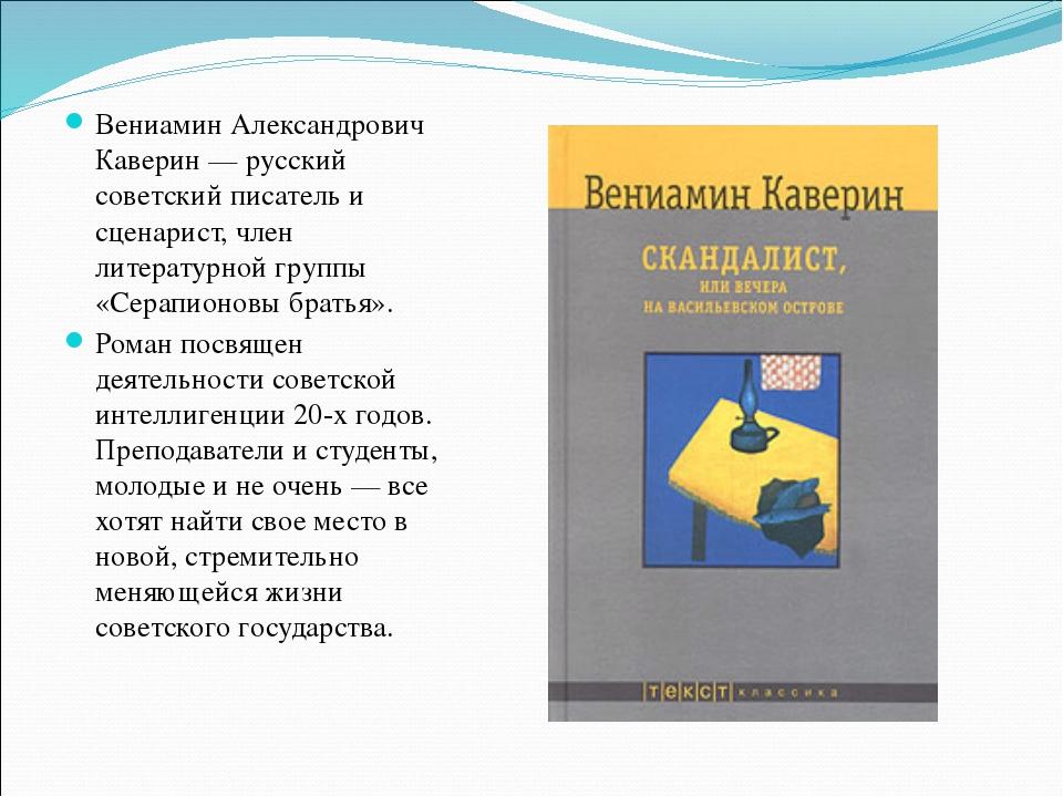 Вениамин Александрович Каверин — русский советский писатель и сценарист, член...