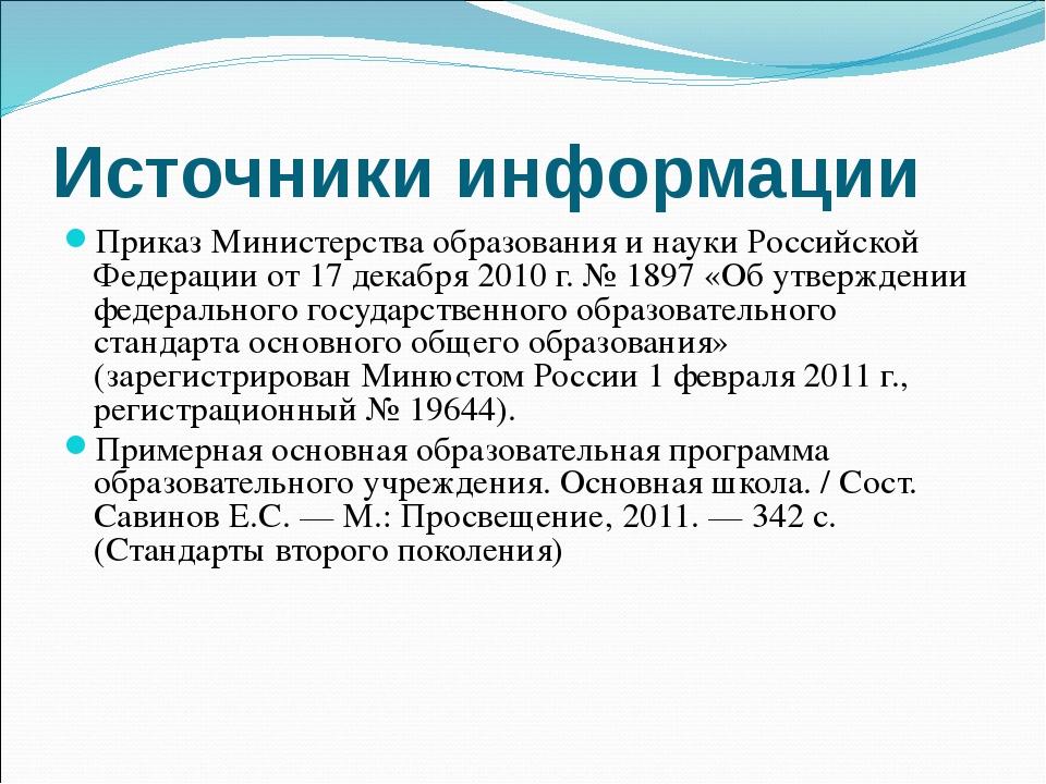 Источники информации Приказ Министерства образования и науки Российской Федер...
