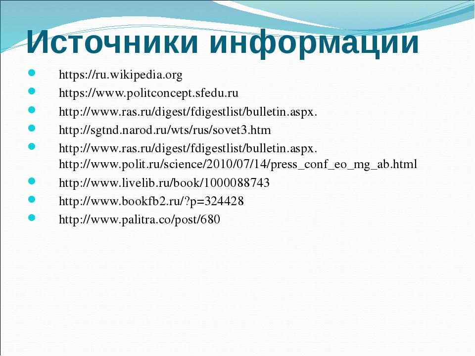 Источники информации https://ru.wikipedia.org https://www.politconcept.sfedu....