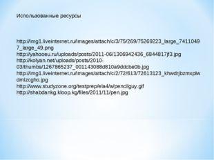 Использованные ресурсы http://img1.liveinternet.ru/images/attach/c/3/75/269/7