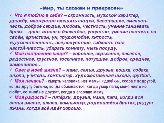 Что я люблю в себе? – скромность, мужской характер, дружбу, мастерство смеши...
