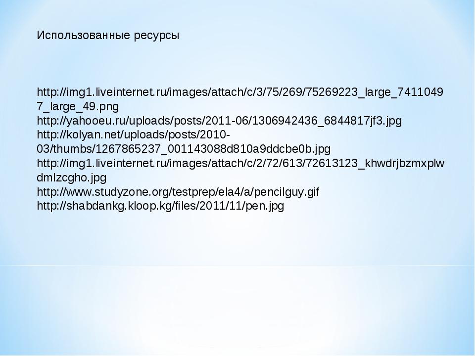 Использованные ресурсы http://img1.liveinternet.ru/images/attach/c/3/75/269/7...