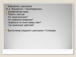 Знакомство с рассказом В. А. Жуковского « Каннитферштан» Динамическая пауза Р