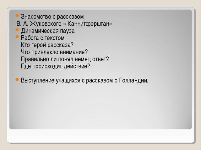 Знакомство с рассказом В. А. Жуковского « Каннитферштан» Динамическая пауза Р...