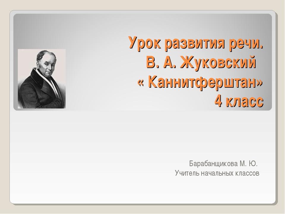 Урок развития речи. В. А. Жуковский « Каннитферштан» 4 класс Барабанщикова М....