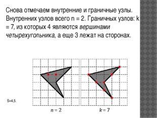 Снова отмечаем внутренние играничные узлы. Внутренних узлов всего n = 2. Гра