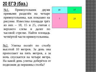 №1. Прямоугольник двумя прямыми разделён на четыре прямоугольника, как показа