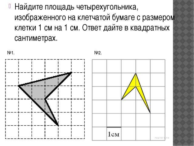 Найдите площадь четырехугольника, изображенного наклетчатой бумаге сразмеро...