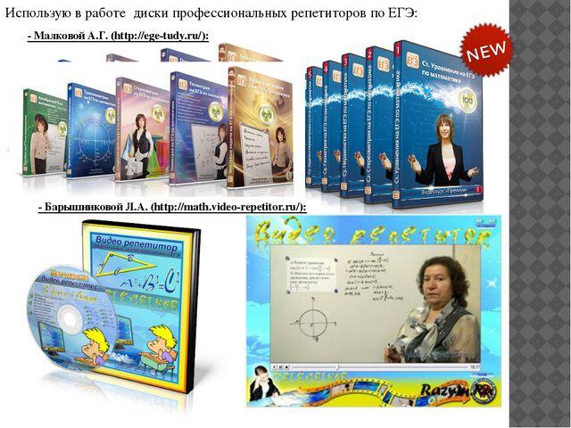 Использую в работе диски профессиональных репетиторов по ЕГЭ: - Малковой А.Г....