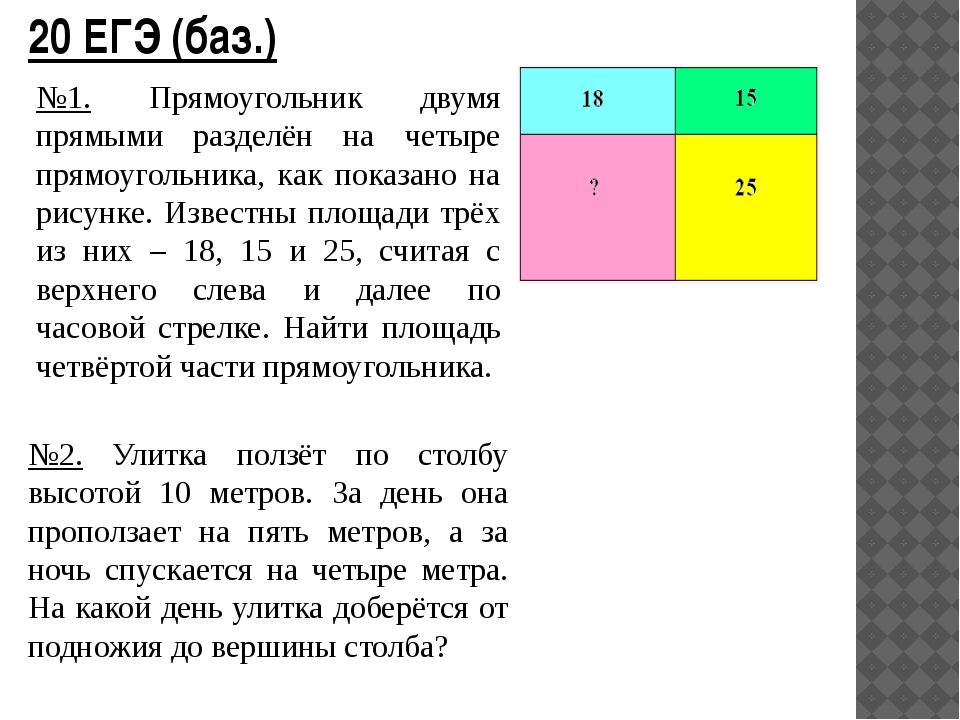 №1. Прямоугольник двумя прямыми разделён на четыре прямоугольника, как показа...
