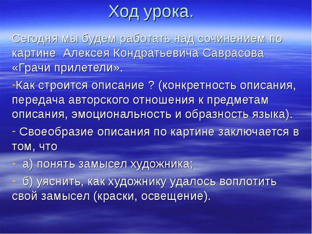 Ход урока. Сегодня мы будем работать над сочинением по картине Алексея Конд...