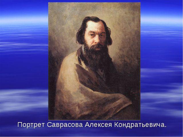 Портрет Саврасова Алексея Кондратьевича.