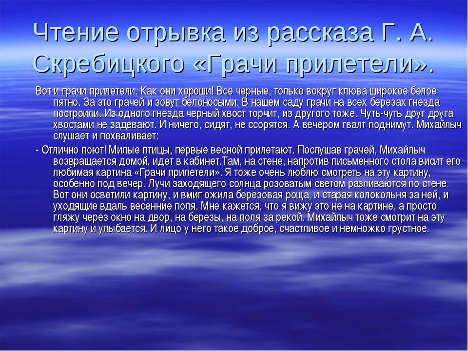 Чтение отрывка из рассказа Г. А. Скребицкого «Грачи прилетели». Вот и грачи п...