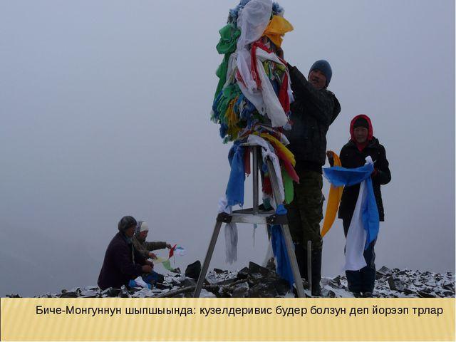 Биче-Монгуннун шыпшыында: кузелдеривис будер болзун деп йорээп трлар