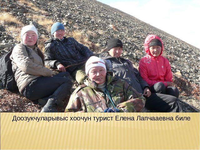 Доозукчулврывыс хоочун турист Елена Лапчааевна биле Доозукчуларывыс хоочун ту...