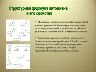 Структурная формула антоциана и его свойства Антоцианы сложные неустойчивые