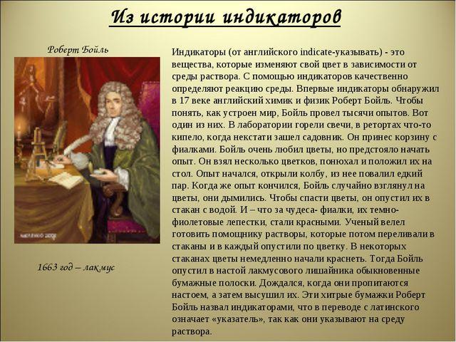 Из истории индикаторов 1663 год – лакмус Роберт Бойль Индикаторы (от английск...