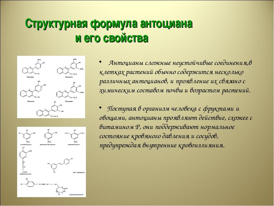 Структурная формула антоциана и его свойства Антоцианы сложные неустойчивые...