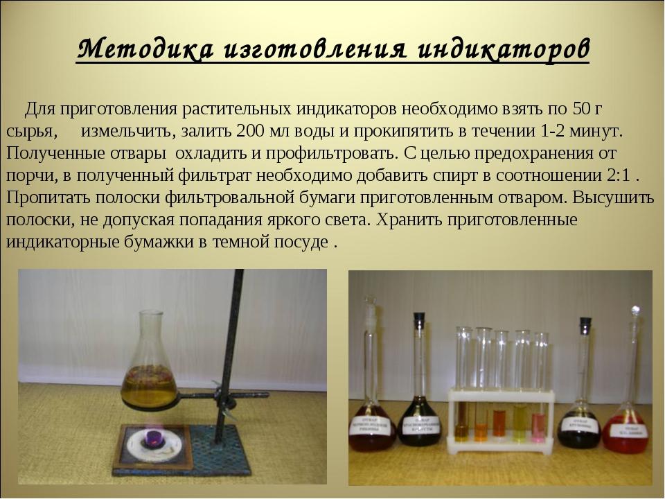 Методика изготовления индикаторов Для приготовления растительных индикаторов...