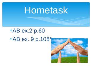 AB ex.2 p.60 AB ex. 9 p.108* Hometask