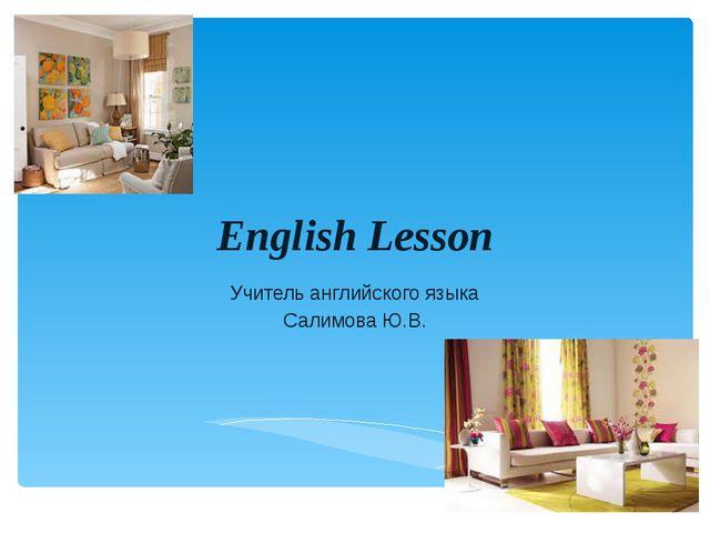 English Lesson Учитель английского языка Салимова Ю.В.