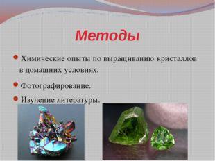 Методы Химические опыты по выращиванию кристаллов в домашних условиях. Фотогр