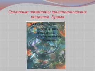 Основные элементы кристаллических решеток Брама