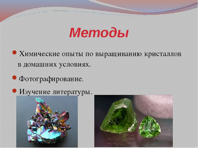 Методы Химические опыты по выращиванию кристаллов в домашних условиях. Фотогр...